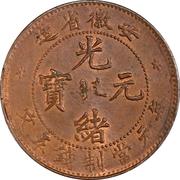 5 cash Guangxu (Anhui) – avers