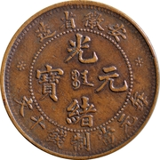 10 Cash / 1 Cen - Guangxu – avers