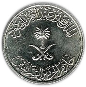 50 halala - Fahad bin Abd Al-Aziz -  avers