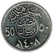 50 halala - Fahad bin Abd Al-Aziz -  revers