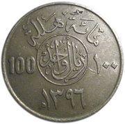 100 halala - Khalid bin Abd Al-Aziz -  revers