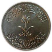5 halala - Fahd bin Abd Al-Aziz – avers