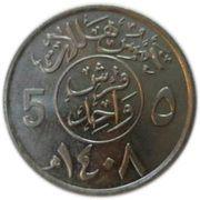 5 halala - Fahd bin Abd Al-Aziz – revers