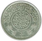 ½ riyal - Abd Al-Aziz bin Sa'ud -  revers
