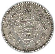 ½ riyal - Sa'ud bin Abd Al-Aziz – revers