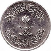 5 halala - Khalid bin Abd Al-Aziz – avers