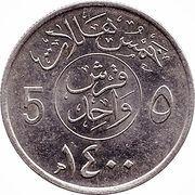 5 halala - Khalid bin Abd Al-Aziz – revers