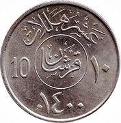 10 halala - Khalid bin Abd Al-Aziz -  revers