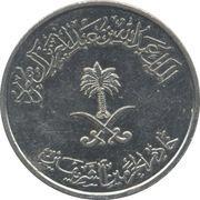 50 halala - Abdullah bin Abd Al-Aziz – avers