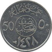 50 halala - Abdullah bin Abd Al-Aziz – revers
