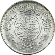 1 riyal - Sa'ud bin Abd Al-Aziz – avers