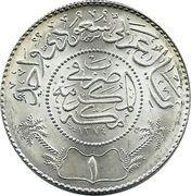 1 riyal - Sa'ud bin Abd Al-Aziz -  revers