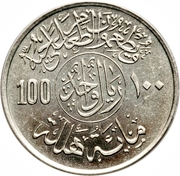 100 halala - Khalid bin Abd Al-Aziz – revers
