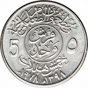 5 halala - Khalid bin Abd Al-Aziz (FAO) -  revers
