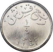 ¼ ghirsh - Abd Al-Aziz bin Sa'ud (Hejaz et Nejd) – revers