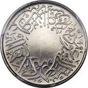 ¼ ghirsh - Abd Al-Aziz bin Sa'ud – avers
