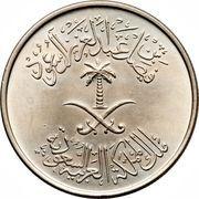 50 halala - Faisal Abd Al-Aziz (FAO) – avers