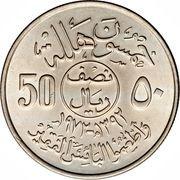 50 halala - Faisal Abd Al-Aziz (FAO) – revers