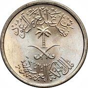 25 halala - Faisal bin Abd Al-Aziz (FAO) – avers