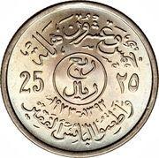 25 halala - Faisal bin Abd Al-Aziz (FAO) -  revers