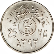 25 halala - Faisal bin Abd Al-Aziz -  revers