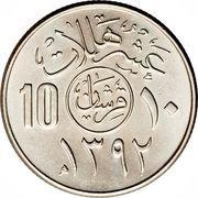 10 halala - Faisal bin Abd Al-Aziz – revers