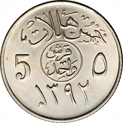 5 halala - Faisal bin Abd Al-Aziz -  revers