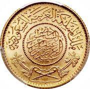 1 guinea - Abd Al-Aziz bin Sa'ud  – avers