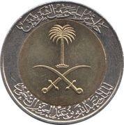 100 halala - Abdullah bin Abd Al-Aziz – avers