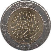 100 halala - Abdullah bin Abd Al-Aziz – revers