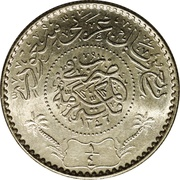 ¼ riyāl - Abd al-Azīz (Hejaz and Nejd) – revers