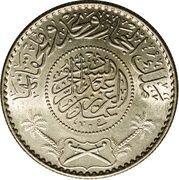 ¼ riyāl - Abd al-Azīz (Hejaz and Nejd) – avers