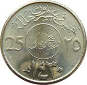 25 halala - Abdullah bin Abd Al-Aziz – revers
