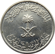 25 halala - Fahd bin Abd Al-Aziz -  avers