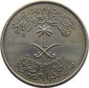 50 halala - Faisal Abd Al-Aziz -  avers