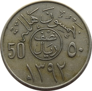 50 halala - Faisal Abd Al-Aziz – revers