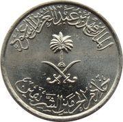 10 halala - Fahd bin Abd Al- Aziz -  avers
