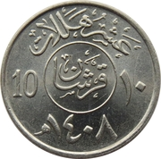 10 halala - Fahd bin Abd Al- Aziz -  revers