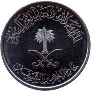 10 halala - Abdullah bin Abd Al-Aziz – avers