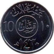 10 halala - Abdullah bin Abd Al-Aziz – revers