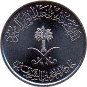 5 halala - Abdullah bin Abd Al-Aziz – avers