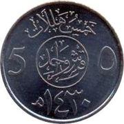 5 halala - Abdullah bin Abd Al-Aziz – revers