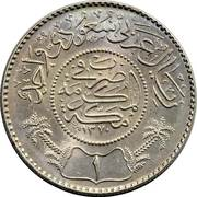 1 riyal - Abd Al-Aziz bin Sa'ud – revers