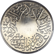 ½ ghirsh - Abd Al-Aziz bin Sa'ud – avers