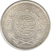 ¼ riyal - Sa'ud bin Abd Al-Aziz – avers
