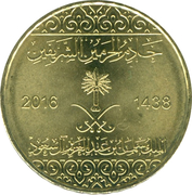 25 Halalas - Salman -  avers