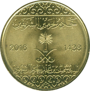 50 Halalas - Salman – avers