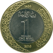 1 Riyal - Salman – revers