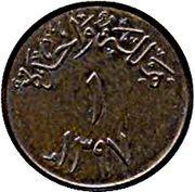 1 Halalah - Khalid 1397 (1977) – revers