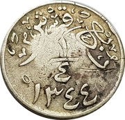 1/4 Qirsh - Abd al-Azīz (Contremarque) – revers